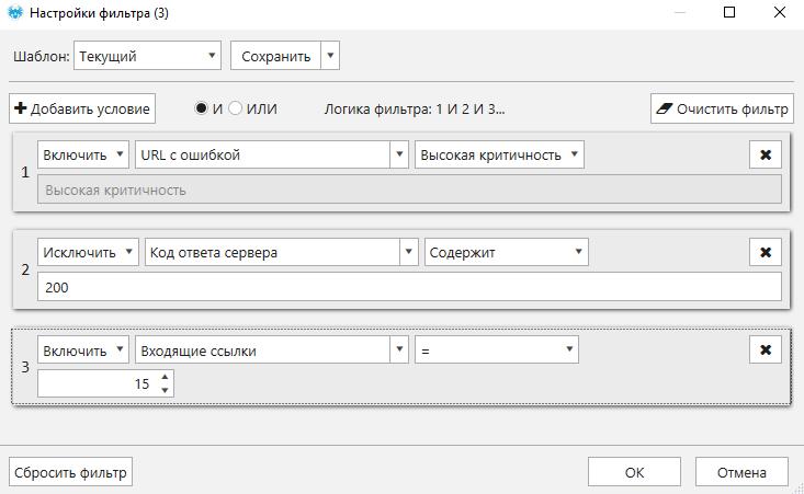 Пример кастомного фильтра в Netpeak Spider