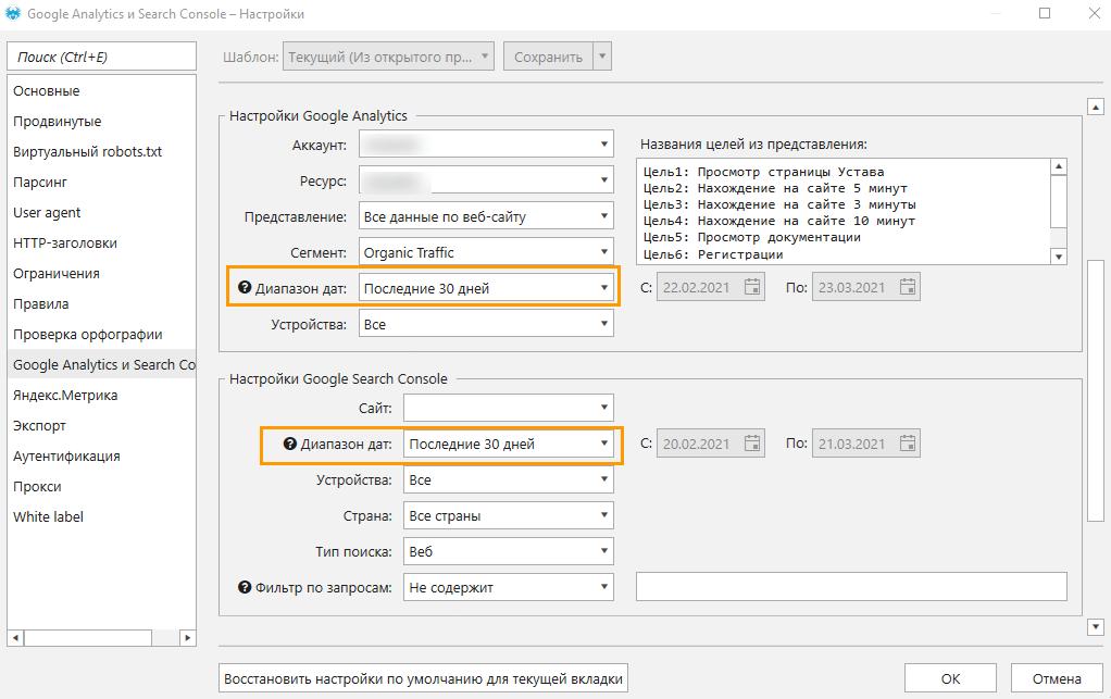 Настройка «Google Analytic и Search Console» в Netpeak Spider