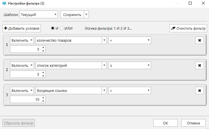 КФильтр по парсингу  в Netpeak Spider: количество категорий товаров на странице