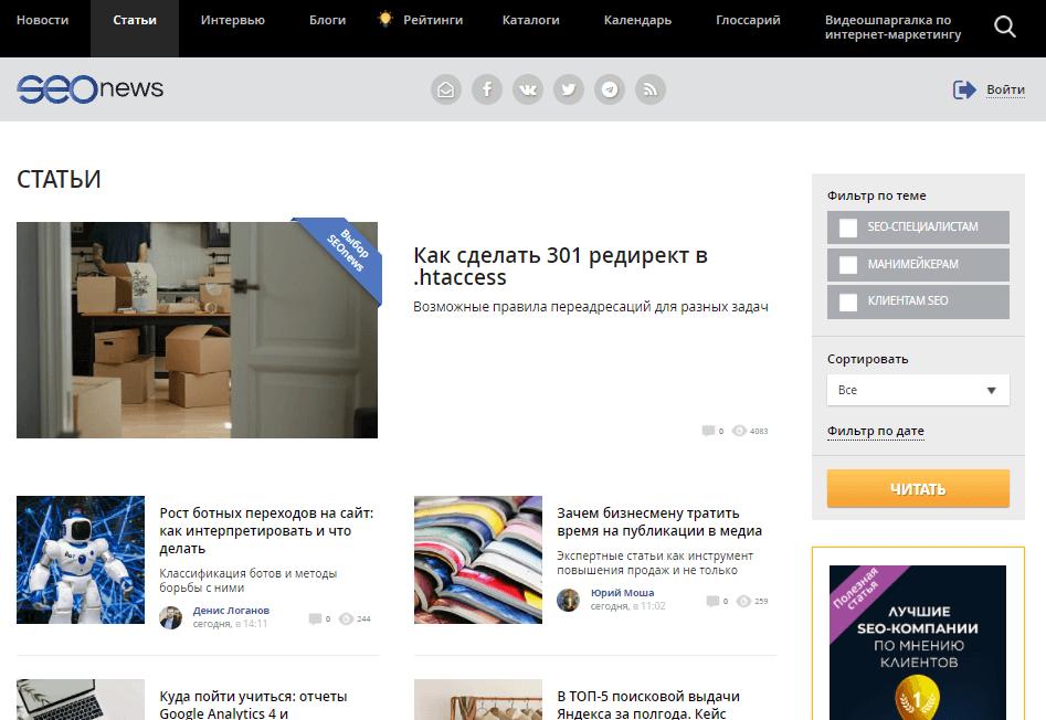 SEOnews: сайт, где можно бесплтано разместить статью