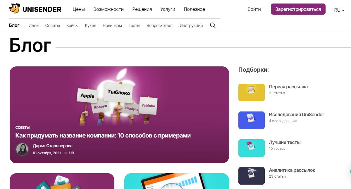 Unisender: сайт, где можно бесплтано разместить статью