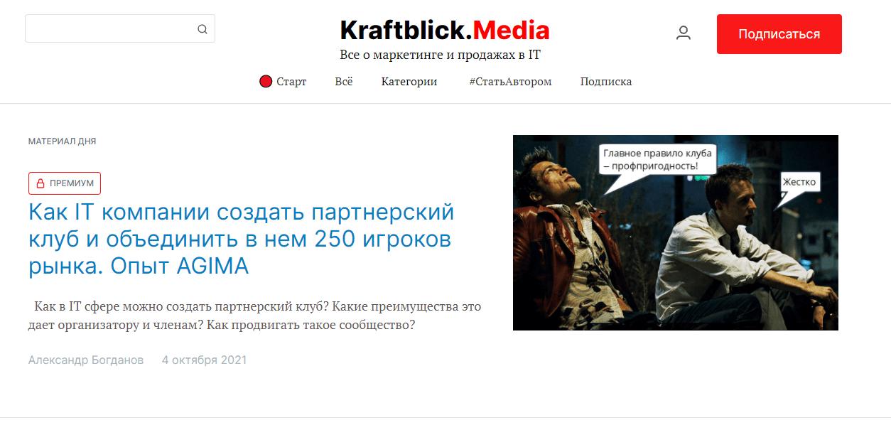 Kraftblick.Media: сайт, где можно бесплтано разместить статью