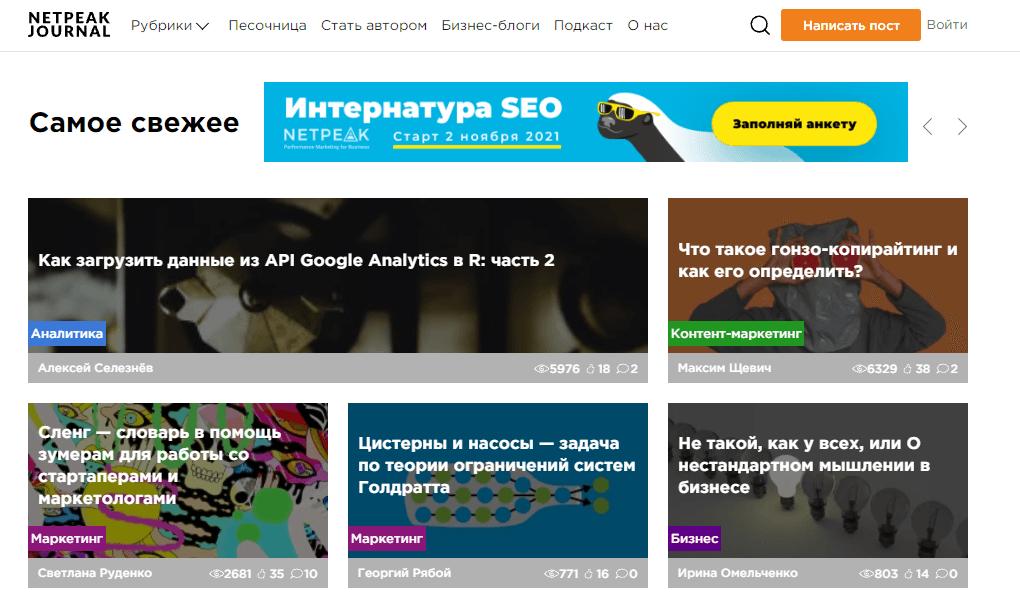 Netpeak Journal: сайт, где можно бесплтано разместить статью