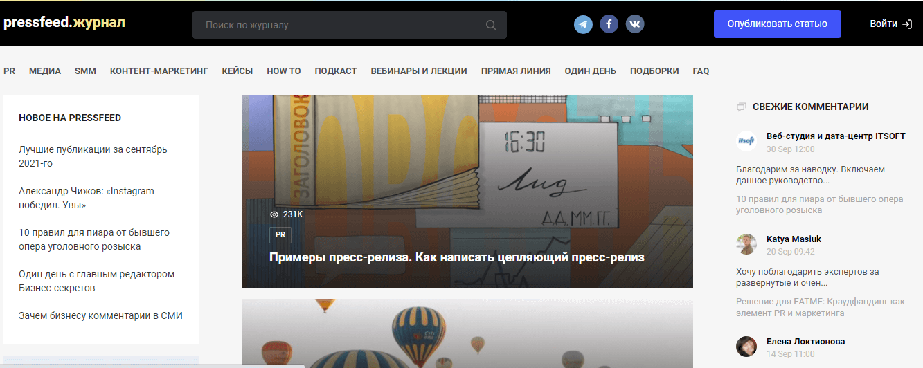 Pressfeed.Журнал: сайт, где можно бесплтано разместить статью