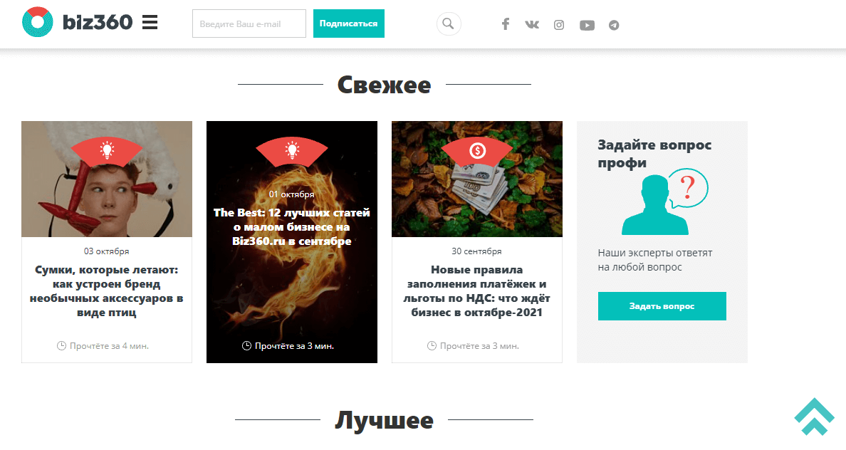 Biz360: сайт, где можно бесплтано разместить статью