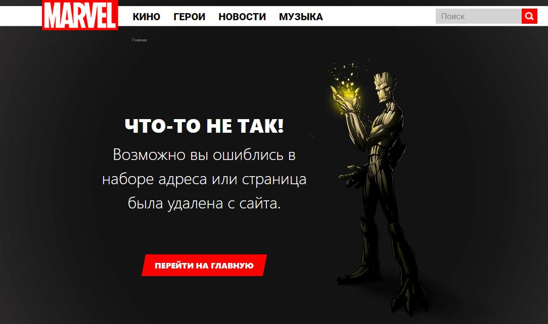 404 страница на сайте Marvel