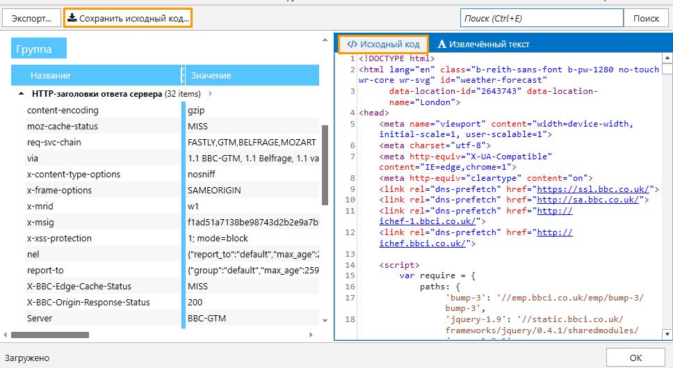 Окно инструмента «Исходный код и HTTP-заголовки» в Netpeak Spider