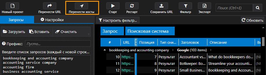Как отделить домены от общих результатов и перенести их в основную таблицу из парсера ПС программы Netpeak Checker