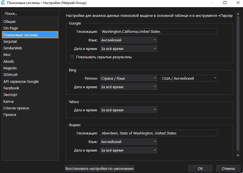 Дополнительные настройки парсера ПС программы Netpeak Checker