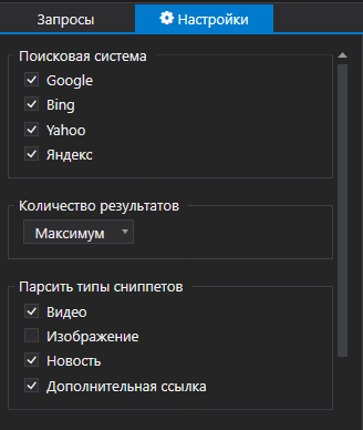 Настройки парсера ПС программы Netpeak Checker
