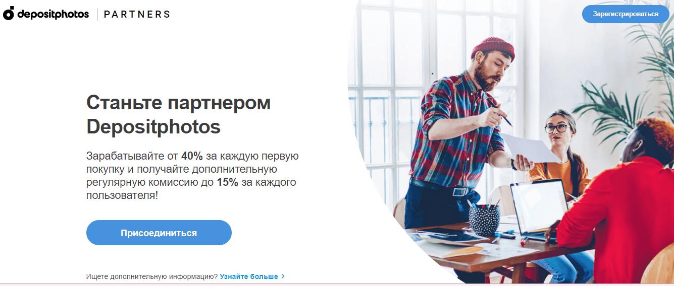 Партнёрская программа DepositPhotos