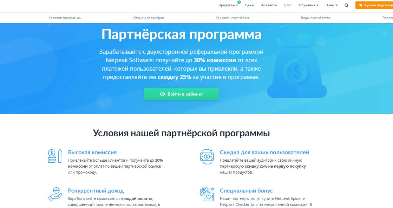 Партнёрская программа Netpeak Software