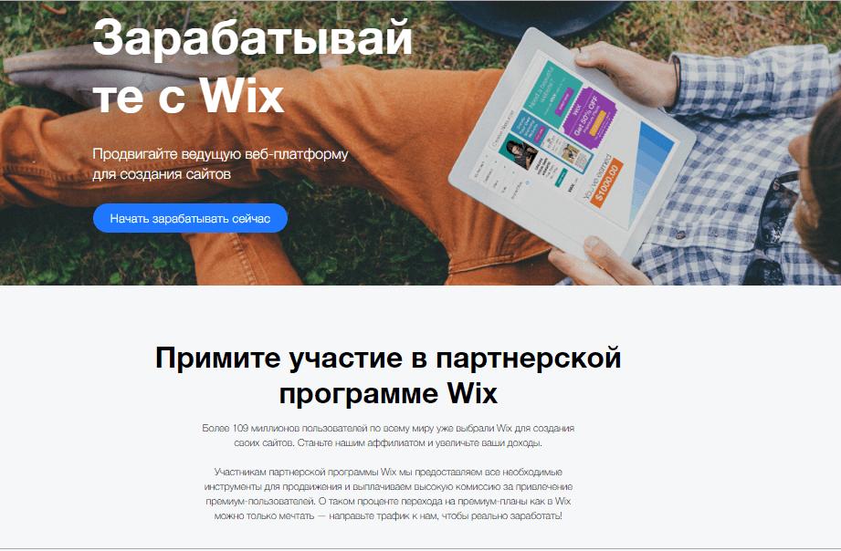 Партнёрская программа Wix