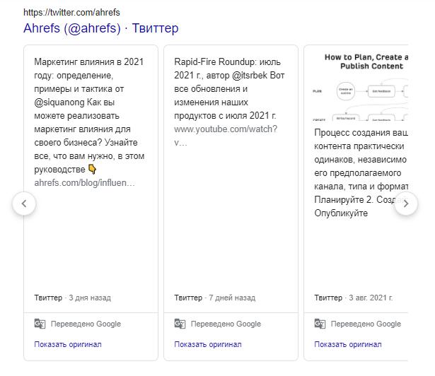 Спецэлемент поисковой выдачи Google «Twitter Packs»