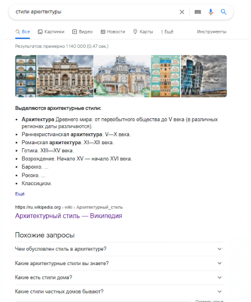 Выдача по запросу «типы архитектуры»