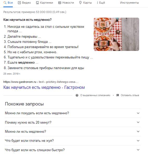 Спецэлемент поисковой выдачи Google «Похожие запросы»