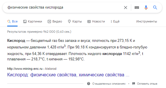 Спецэлемент поисковой выдачи Google «Блок с ответами»