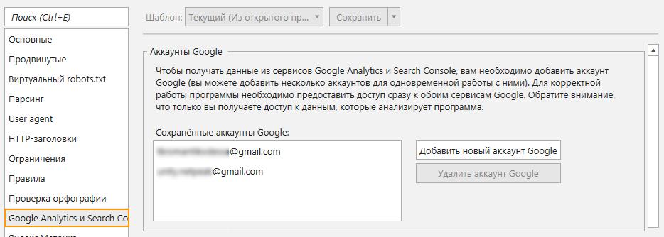 Как добавить Google-аккаунт в Netpeak Spider