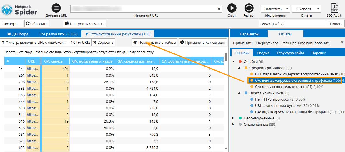 Ошибка «GA: неиндексируемые страницы с трафиком» в Netpeak Spider