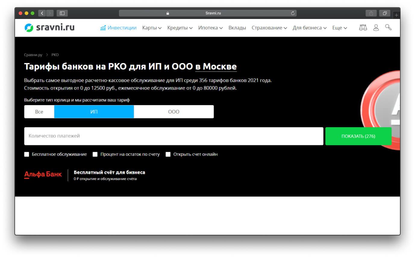 Инструмент выбора банков для расчётно-кассового обслуживания от Sravni.ru