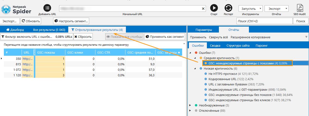 Ошибки, связанные с GSC в Netpeak Spider
