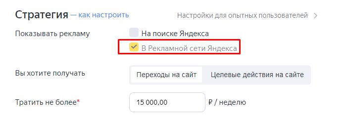 Раздел «Стратегия» в Яндекс.Директе
