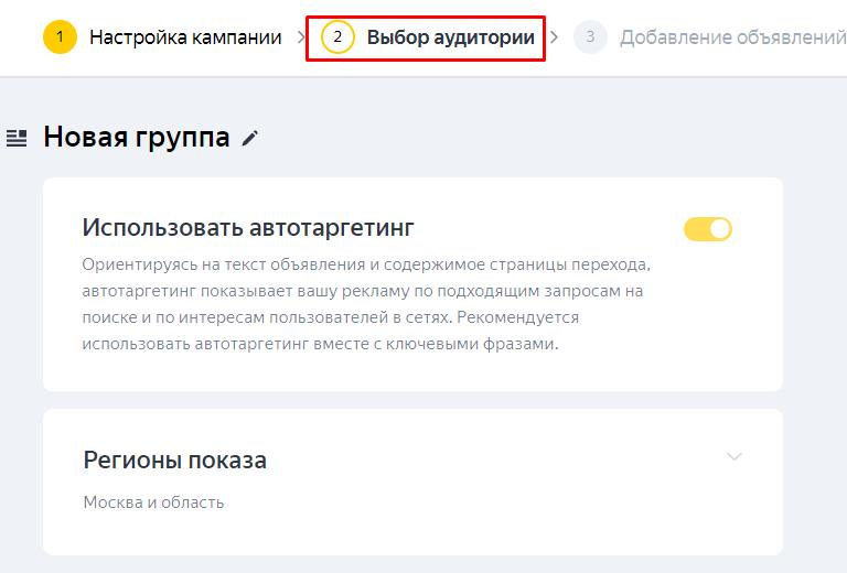Выбор аудитории в насройках кампании в Яндекс.Директе