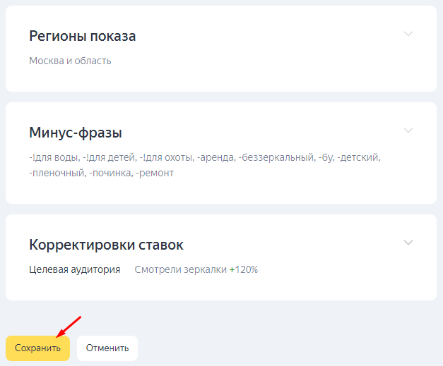 Сохранение настроек фида в Яндекс.Директе