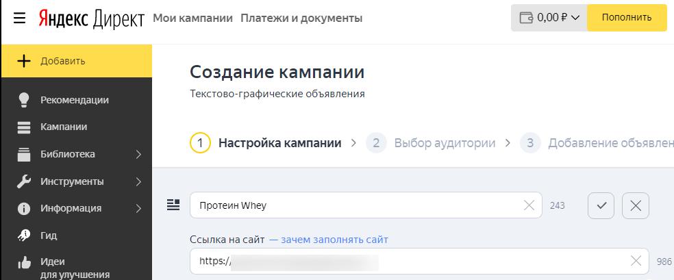 Настройки кампании в Яндекс.Директе