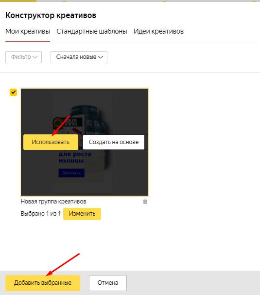 Конструктор креативов в Яндекс.Директе