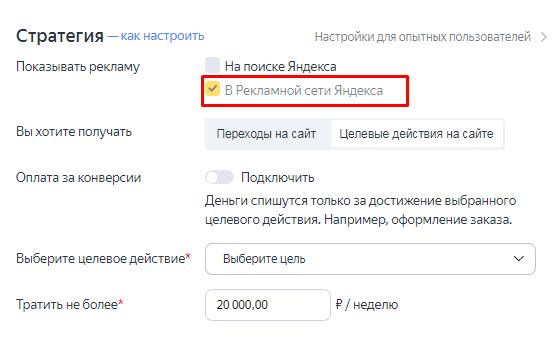 Начальные настройки видеообъявлений в Яндекс.Директе