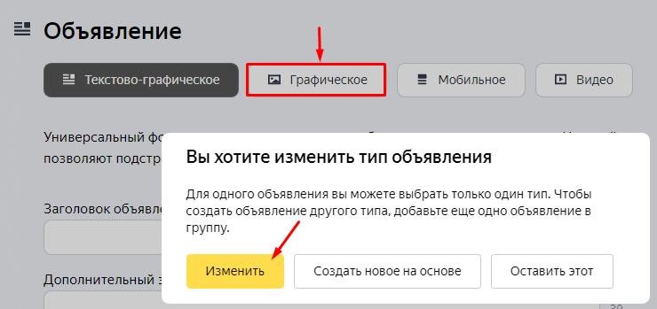 Как добавить графическое объявление в Яндекс.Директе