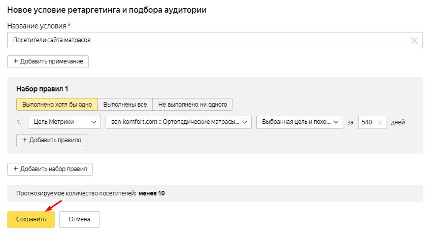 Условия ретаргетинга в Яндекс.Директе