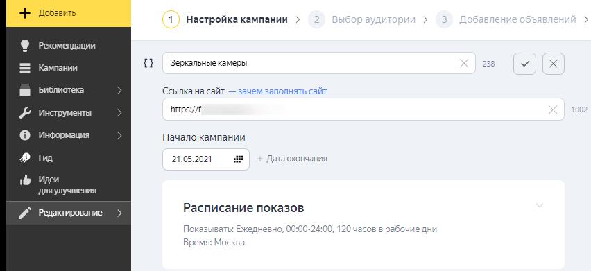 Как запустить динамическое объявление Яндекс.Директе