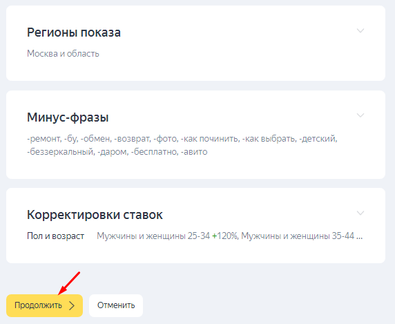 Настройки динамического объявления в Яндекс.Директе