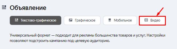 Добавление объявлений в Яндекс.Директе