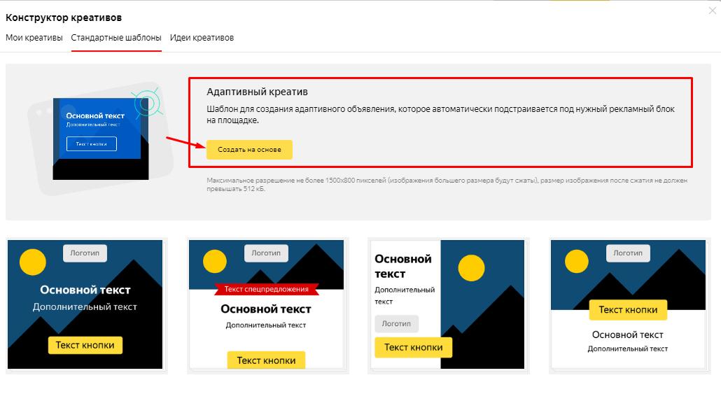 Адаптивный креатив в Яндекс.Директе