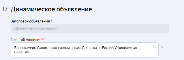 Текст объявления в Яндекс.Директе