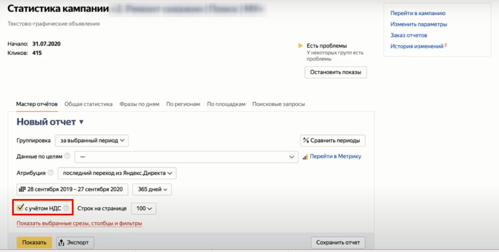Статистика кампании в Яндекс.Директе