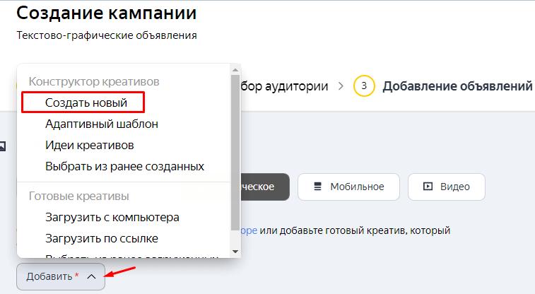 Создание креатива в Конструкторе в Яндекс.Директе