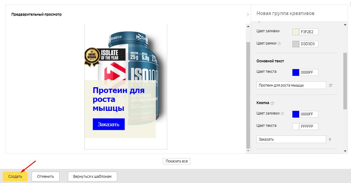 Создание и изменение адаптивного креатива в Яндекс.Директе