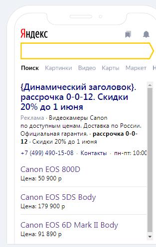 Пример динамического объявление в Яндексе