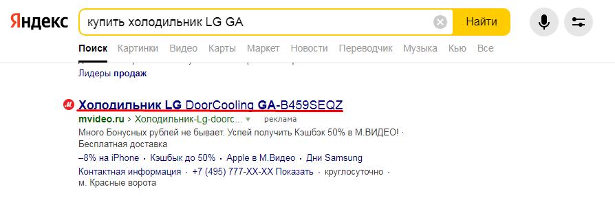 Динамическое объявление в поисковой выдачи Яндекса