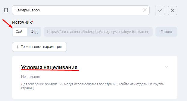 Настройка генерации динамических объявлений из контента сайта в Яндекс.Директе