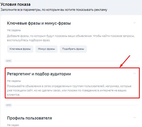 Условие показа «Ретаргетинг и подбор аудитории» в Яндекс.Директе