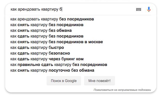 Процесс ввода ключевых слов в поисковой строке