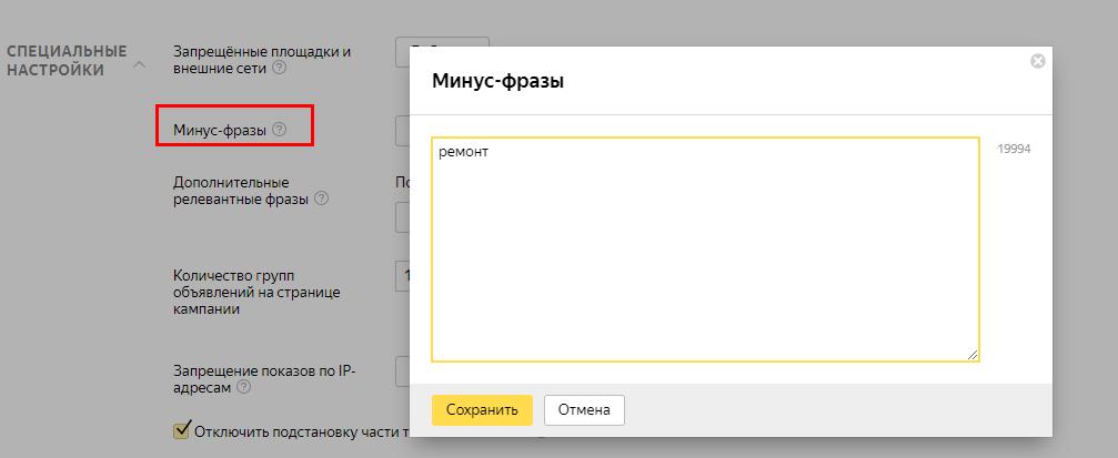 Как добавить минус-фразы в Яндекс.Директ