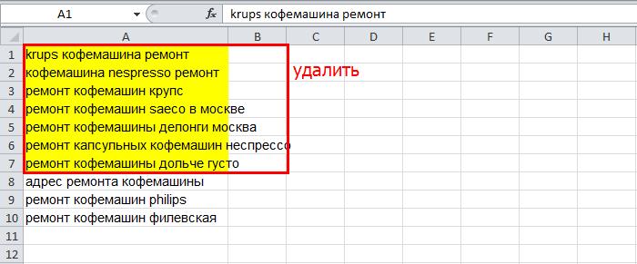 Как очистить дубликаты слов в Excel