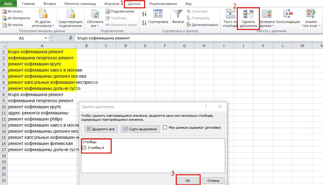 Как удалить дубликаты слов в Excel