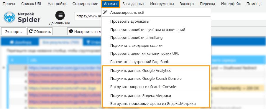 Чтобы в Netpeak Spider запустить выгрузку данных из сервисов, откройте меню «Анализ», выберите из списка нужный → и да начнётся выгрузка!